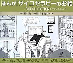 couchfiction.jpg